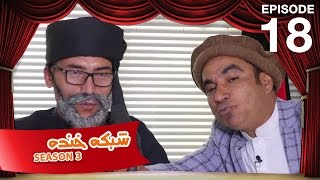 شبکه خنده - فصل سوم - قسمت هجدهم / Shabake Khanda - Season 3 - Episode 18