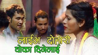 ल हेर्नुस अहिले सम्मकै खतरा दोहोरि धोका दिनेलाई क भनौ र खै - Live Dohori Dhoka Dinelai