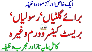 Best Wazifa For Timur And Breast Cancer | Breast Cancer Ka Rohani Ilaj | Best Wazifa For Timur Urdu