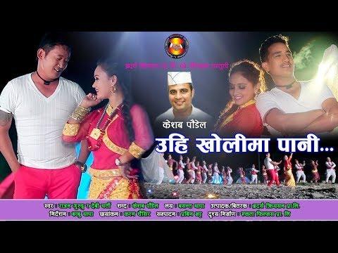 Xxx Mp4 Superhit Nepali Lok Dohori Song Uhi Kholima Pani Rajan Gurung Devi Gharti 3gp Sex