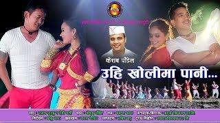 लोक दोहोरी ईतिहासमै सर्बाधिक दर्शक पाएको गीत  | Uhi kholima pani | Rajan Gurung & Devi Gharti