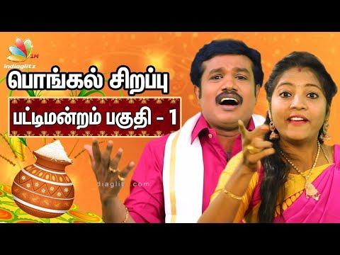 Xxx Mp4 Madurai Muthu S Pongal Pattimandram 2018 Part 1 Anna Barathi Comedy Speech 3gp Sex