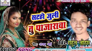 Rahul Lohar Ka Super Hit Bhojpuri Song Aa Gya