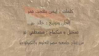شيرين - سلم عالشهدا | Sherine - Sallem A