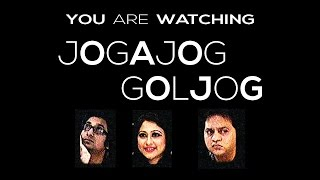 Bangla Drama Serial Natok  || Jogajog Goljog || Episode 103