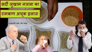 सर्दी जुखाम नजला का रामबाण अचूक इलाज ...! Sardi Jukhaam Najla ka Ramban Upaay With English Subtitle