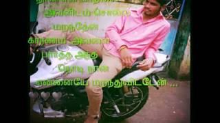 Love Kavithai Tamil video