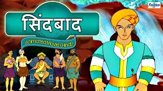 Sindbad The Sailor Full Movie in Hindi | Best Animated Kids Movies in Hindi