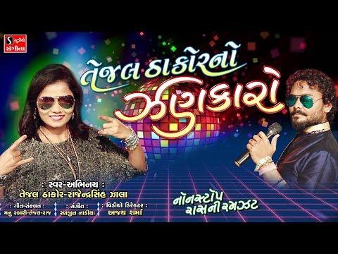 Xxx Mp4 Gujarati Garba Dj Mix Tejal Thakor No Zankaro Nonstop Navratri Live 2017 3gp Sex