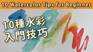 10種水彩入門技巧 [Eng Sub] 10 water colour tips for beginner