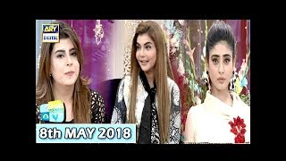 Good Morning Pakistan - Latest Eid Collection - 8th May 2018 - ARY Digital Show