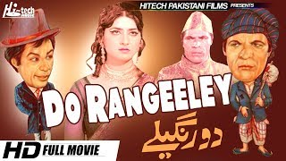 DO RANGEELEY - RANGEELA & NANNA - (FULL MOVIE) - OFFICIAL PAKISTANI MOVIE