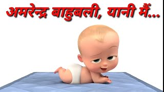 Bahubali 2 In Baby Boss Style || Whatsapp Status Video || Boys Special dialogues Status