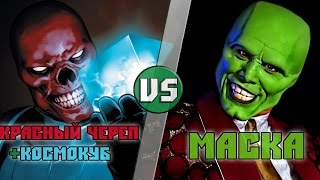 Красный Череп + Космокуб (Marvel) vs Маска (Dark Horse)/Red Skull vs The Mask - Кто Кого? [bezdarno]