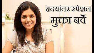 Exclusive Interview with Mukta Barve for Hrudyantar Movie |  Chillx Marathi