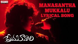 Prema Kavali Full Songs With Lyrics - Manasantha Mukkalu Song - Aadi, Isha Chawla