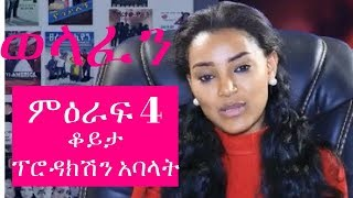 Welafen Drama: Interview with welafen TV Series Production Team