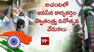 Independence Day Celebrations by Janasena Leaders | Achanta | 99 TV Telugu