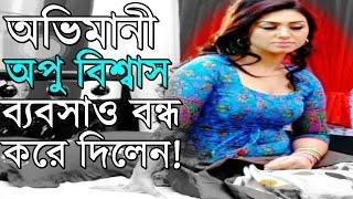 অভিমানী অপু বিশ্বাস নিজের সব ব্যবসা প্রতিষ্ঠান বন্ধ করে দিলেন! । Bangla Actress Apu Biswas HOT News