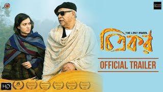 Chitrokar | Official Trailer | Bengali Movie 2017 | Arpita Chatterjee | Dhritiman Chatterjee