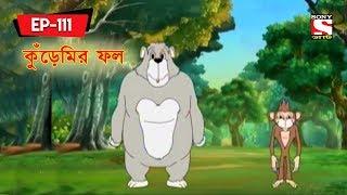 কুঁড়েমির ফল   Panchotantrer Montro   Bangla Cartoon   Episode - 111