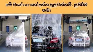 මේ වගේ car හෝදන්න පුලුවන්නම් , සුපිරිම තමා - car wash business