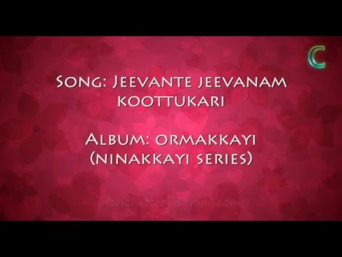 'Jeevante Jeevanam Koottukaari' | Ormakkayi | Karaoke with Lyrics