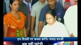 West Bengal CM Mamta Banerjee baffles on Amit Shah visit in state, speaks of conquering Delhi