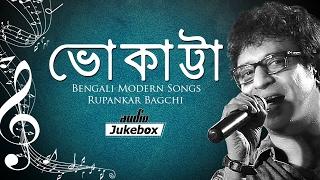Bhokatta - Bengali Modern Songs Audio Jukebox - Rupankar Bagchi
