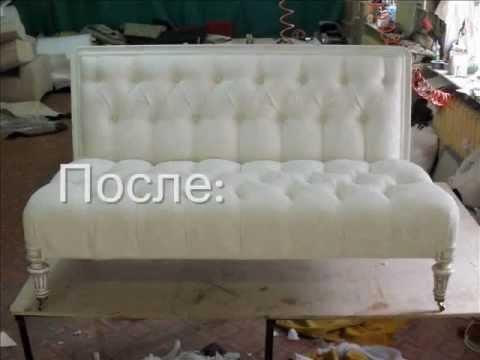 Обивка мебели примеры работ. - Youtubes.pk - Pakistan #1 Videos Sharing Portal