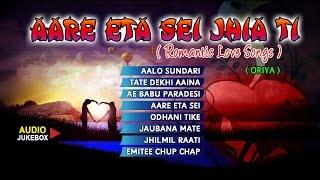 Aare Eta Sei Jhia Ti - Oriya Romantic Love Songs || Audio Jukebox ||