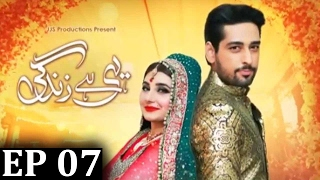 Yehi Hai Zindagi Season 4 - Episode 7 on Express Entertainment