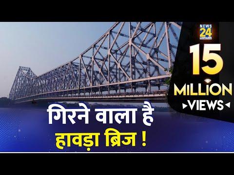 गिरने वाला है हावड़ा ब्रिज | Howrah Bridge| West Bengal | Hooghly River |