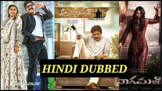 Top 5 Upcoming South Hindi Dubbed Movie in 2018 | Hindi Rights Information