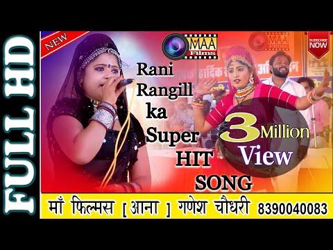 Xxx Mp4 बिल्कुल नये अंदाज में रानी रंगीली लाइव जरूर देखे Rani Rangili Live 2018 Maa Films Aana 3gp Sex