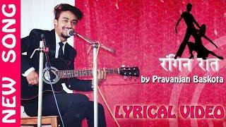 New Song-2017/2074 | Rangin Raat | रङिन रात | Pravanjan Baskota | Lyrical Video