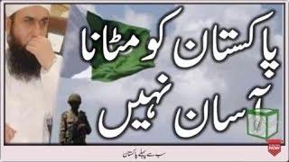 Maulana Tariq Jameel most emotional bayan 2018!! Islamic talks..Paki