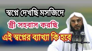 স্বপ্নে দেখছি মসজিদে স্ত্রী সহবাস করছি এই স্বপ্নের ব্যাখ্যা কি হবে??  By Sheikh Motiur Rahman Madani