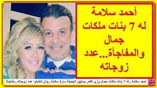 أحمد سلامة...له 7 بنات ملكات جمال وزى القمر ومنهن الجميلة سارة سلامة..ولن تتخيلوا عدد زوجاته..مفاجأة