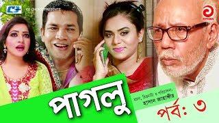 Paglu | Episode -03 | Bangla Comedy Natok | ATM Shamsujjaman | Nirob | Badon |Hasan Jahangir Full HD