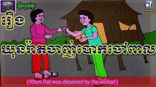 រឿងព្រេងខ្មែរ-រឿងឃុនរ៉ាតចាញ់បោកចៅពាល|Khmer Legend-Khun Rath was deceived by the wicked