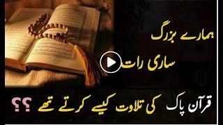 humary bazurag kaisy sari rat QURAN E PAAK ki Tilawat karty thy islamic bayan by Raza Saqib Mustafai
