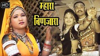 राजस्थानी सुपरहिट सांग 2016 - म्हारा बंजारा  - Super Hit Songs 2016 Rajasthani