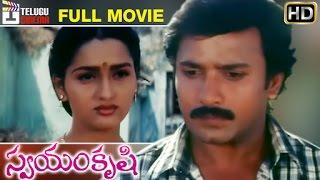 Swayam Krushi Telugu Full Movie HD | Vignesh | Sangeetha | Vivek | Deva | Telugu Cinema