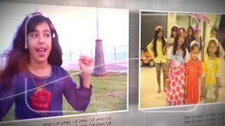 قناة اطفال ومواهب الفضائية برومو وداع لارا جوهر 2