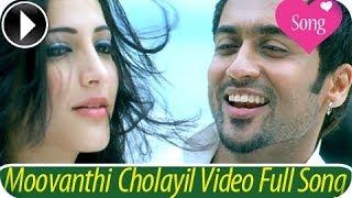 7am Arivu Full Song Moovanthi Cholayil | Malayalam Movie 2013 | Shruti Haasan | Suriya [HD]