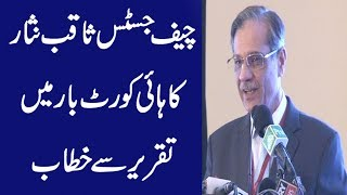 Chief Justice Saqib Nisar Speech today   10 december 2018