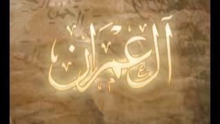 سورة آل عمران محمد صديق المنشاوي بترتيل مميز وخاشع