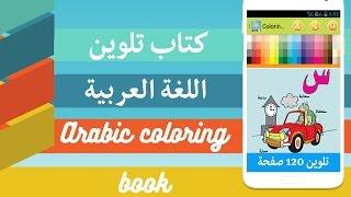 Coloring & Learn arabic kids apps - تطبيق تلوين وتعلم العربية للأطفال