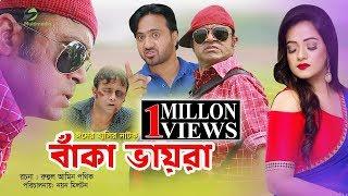 BAKA VAIRA funny bangla natok  I বাকা ভায়রা বাংলা ঈদ নাটক ২০১৮